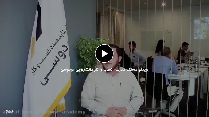 ویدئو مستند مدرسه کسب و کار