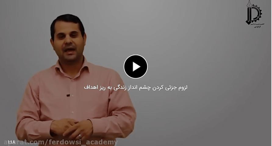 ویدئو چشم انداز زندگی به ریز اهداف