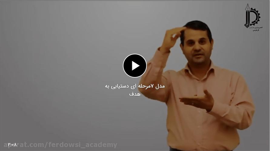 ویدیو مدل 7 مرحله ای دستیابی به هدف