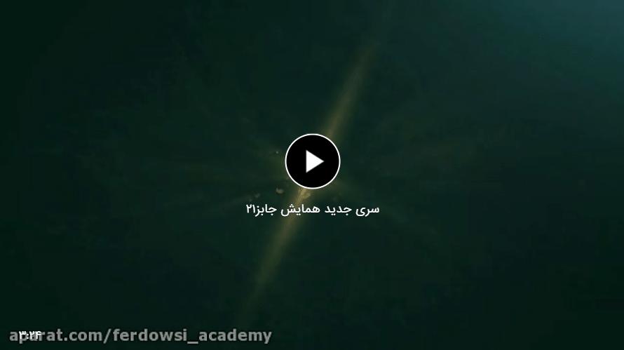ویدئو همایش جابز 21