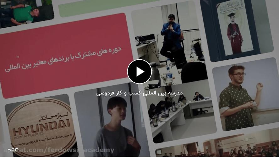 ویدیو مدرسه بین المللی